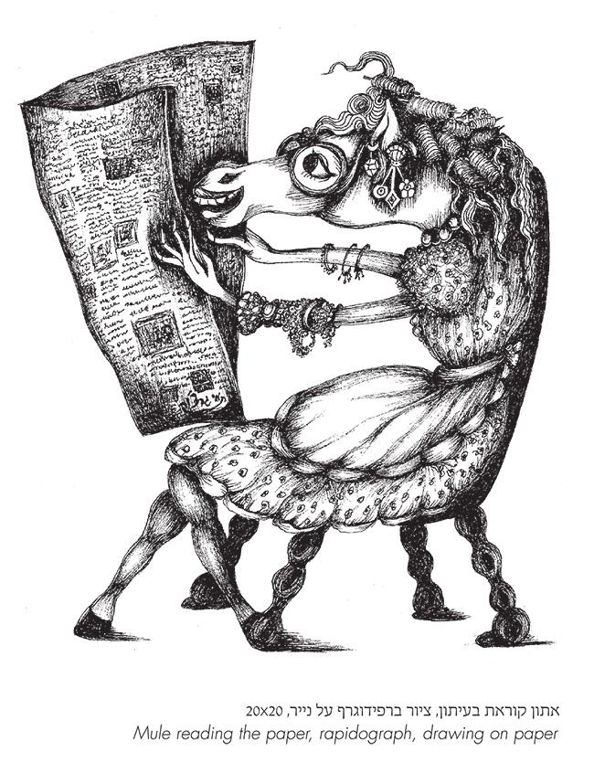 אתון קוראת בעיתון, רפידוגרף על נייר